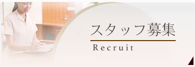 staff_recruit_banner.jpg