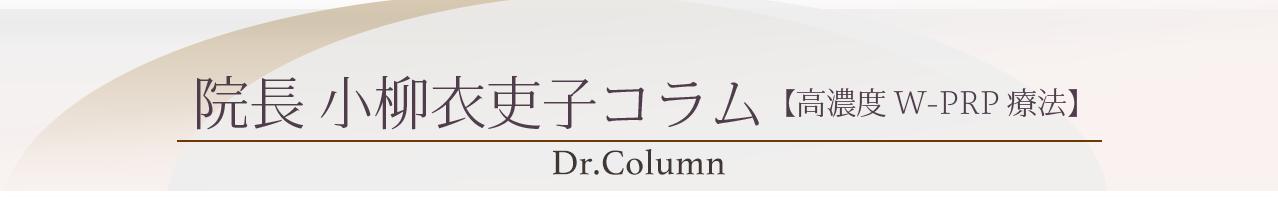 小柳院長コラム(高濃度W-PRP)の説明バナー
