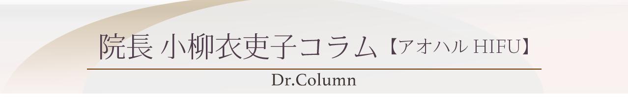 小柳院長コラム(イントラジェン)タイトルバナー