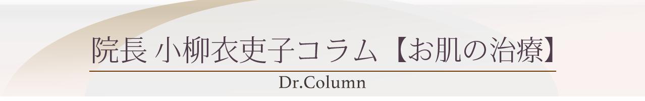 小柳院長コラム(お肌の治療)のタイトルバナーです。