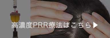 高濃度PRPのバナー画像