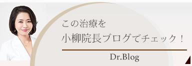 小柳院長ブログ_ボトックス注射