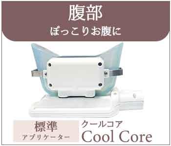 腹部用の標準アプリケーター(クールコア)
