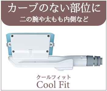 カーブのない部位(二の腕や太もも内側など)用のアプリケータークールフィット