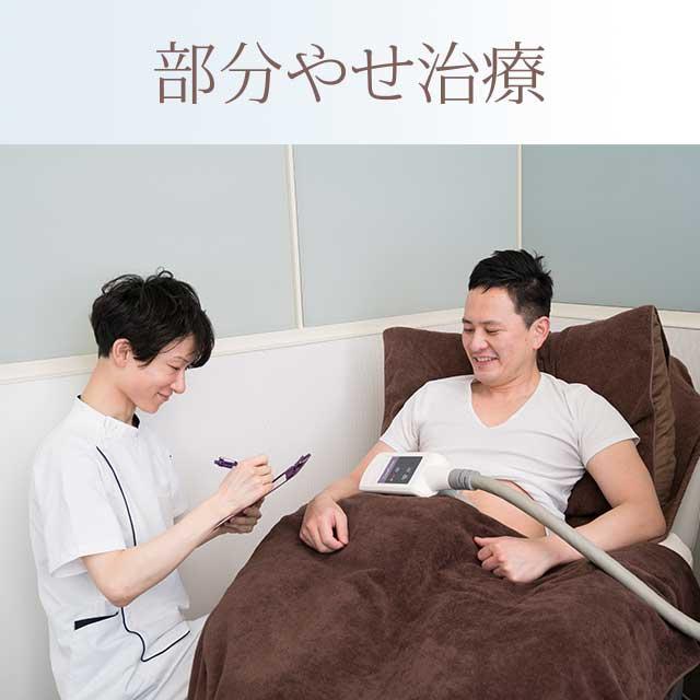脂肪を冷却して減少させる治療を受ける男性