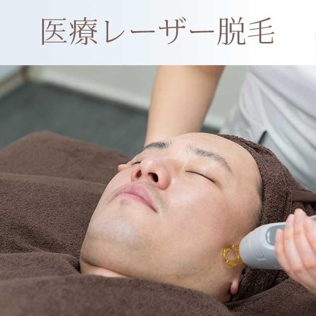 男性のヒゲを医療レーザー脱毛する写真